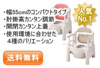 ポータブルトイレFX-CP<ちびくまくん>シリーズ