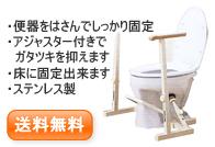 洋式トイレ用フレーム・SUS-4