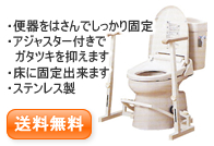 洋式トイレ用フレーム・SUS-15