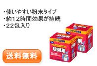 ポータブルトイレ用防臭剤22