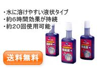 ポータブルトイレ用防臭液S