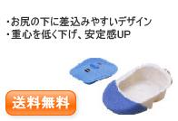 差し込み便器(専用カバー付)