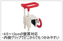 高さ調節付浴槽手すり・UST-130