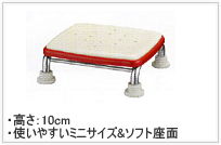 """ステンレス製浴槽台R""""あしぴた""""・ミニソフト10"""