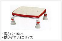 """ステンレス製浴槽台R""""あしぴた""""・ミニ12-15"""