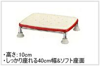 """ステンレス製浴槽台R""""あしぴた""""・ソフト10"""