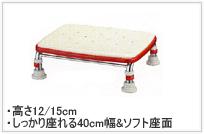"""ステンレス製浴槽台R""""あしぴた""""・ソフト12-15"""