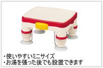 高さ調節付浴槽台R・ミニ