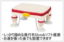高さ調節付浴槽台R・標準ソフト