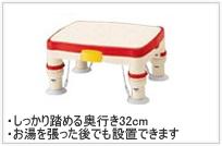 高さ調節付浴槽台R・標準