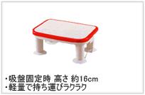 浴槽台・15H
