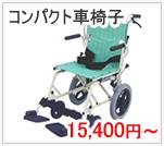 コンパクト車椅子