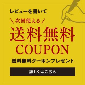 レビューを書いて次回使える:送料無料COUPON:送料無料クーポンプレゼント:詳しくはこちら