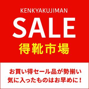 SALE得靴市場:お買い得セール品が勢揃い気に入ったものはお早めに!