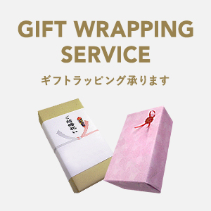 GIFT WRAPPING SERVICE:ギフトラッピング承ります