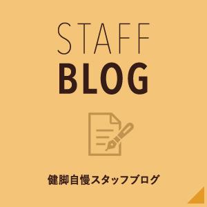 STAFFBLOG:健脚自慢スタッフブログ