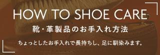 靴・革製品のお手入れ方法:ちょっとしたお手入れで長持ちし、足に馴染みます・