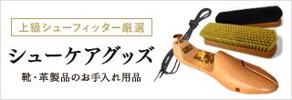 上級シューフィッター厳選:シューケアグッズ:靴・革製品のお手入れ用品
