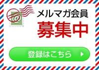 お得情報メルマガ!1万円以上ご購入で送料無料!
