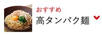 ケンミン 高タンパク麺