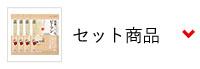 ケンミン セット商品 乾麺(常温)