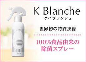 KBlanche