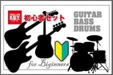 エレキギター & ベース、アコースティッギター、ドラム・初心者セット