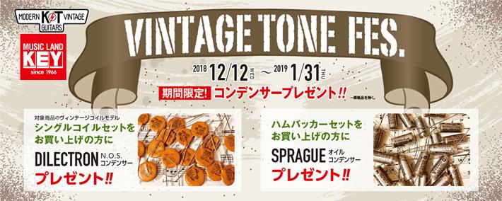 完全手巻きピックアップ、K&Tのヴィンテージコイル対象商品にDILECTRONやSPRAGUEのコンデンサープレゼント!2019年1月31日(木)まで!