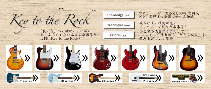 「良い音」への鍵はここにある。何もあきらめない本当の楽器作り、KTR (Key to the Rock)