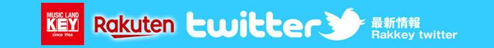 お得な情報や最新情報等をご案内していくRakkey twitter!