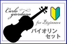バイオリン初心者セット