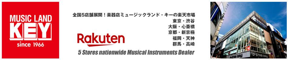 MUSICLAND KEY -楽器-:欲しい楽器が安く買える楽器専門店ミュージックランド・キー
