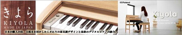 日本の職人の技、天然木を活かしたこだわりの家具調デザインと最新のデジタルピアノの融合。 Roland ローランド 電子ピアノ Kiyola (きよら)。