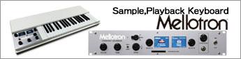 スウェーデン・ストックホルムに位置するMellotron社により開発されたサンプル・プレイバック・キーボード、M4000D Digital Mellotron。