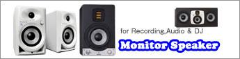 モニタースピーカー for Audio & DTM