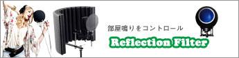 開閉具合の調節を可能にすることで自在に部屋鳴りをコントロールできるリフレクションフィルター