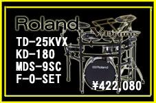 Roland V-Drums TD-25KVX w/KD-180 + MDS-9SC FULL OPTION SET PEARL HARDWARE (H-830 & S-830 STANDS) \422,080