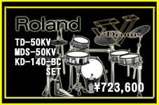 Roland V-Drums TD-50KV-S + KD-140-BC SET \723,600