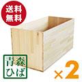 青森ひば HA15KN りんご箱