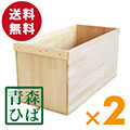 青森ひば HB20KT りんご箱
