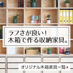 りんご箱の家具 チェスト&シェルフ