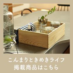 KonMari TOKIMEKI LIFE 掲載商品