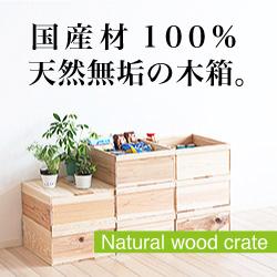 木箱 一覧