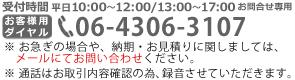 電話番号:050-3640-3511 受付時間 平日10:00〜12:00/13:00〜17:00