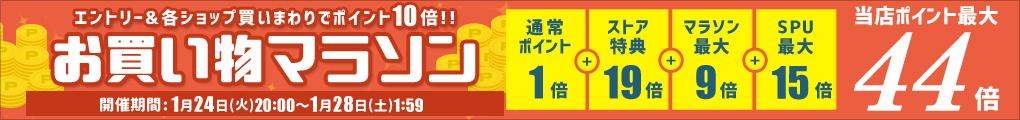 楽天お買物マラソン!1月24日(金)20:00〜1月28日(火)1:59まで