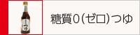 糖質0(ゼロ)つゆ