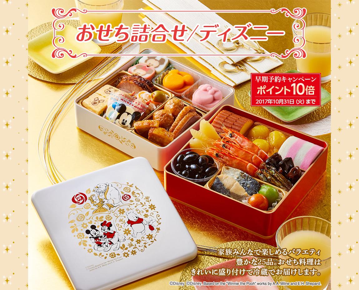 https://www.rakuten.ne.jp/gold/kibun-shop/osechi/dnb/t-disney_01_p10.jpg