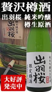 出羽桜 純米吟醸 無濾過樽生原酒  特注品