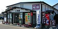 木川屋山居倉庫店