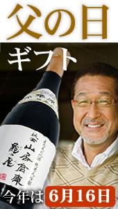 2019 父の日の日本酒